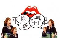 平民搵食記特別版 – 你厚多士!太子站