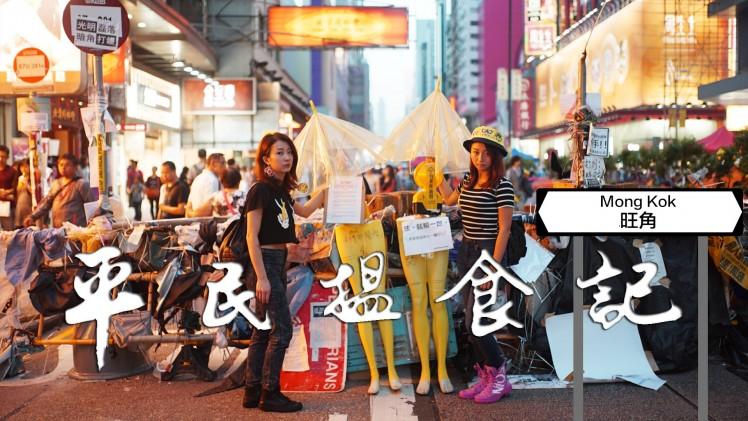 平民搵食記 – 旺角站 (上)