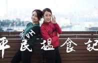 平民搵食記 – 聖誕特輯(下)