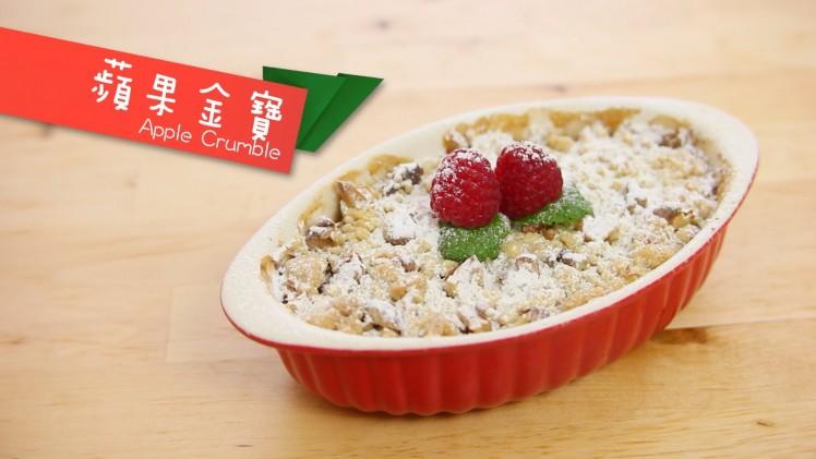 點Cook Guide – 蘋果金寶 Apple Crumble