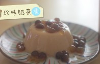 點Cook Guide – 珍珠奶茶 茶凍 bubble tea pudding