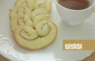 點Cook Guide – 蝴蝶酥 Butterfly Cracker