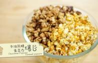 點Cook Guide – 焦糖爆谷 朱古力爆谷 caramel popcorn chocolate popcorn