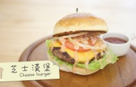 點Cook Guide – 芝士漢堡 Cheese Burger