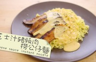 點Cook Guide – 芝士汁豬頸肉撈公仔麵 cheese sauce instant noodle
