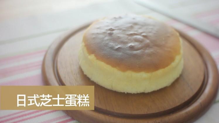 點Cook Guide – 日式芝士蛋糕cheesecake