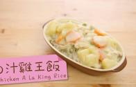 點Cook Guide – 白汁雞王飯 Chicken A La King Rice