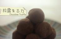 點Cook Guide – 松露朱古力 chocolate truffle