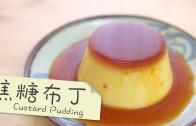 點Cook Guide – 焦糖布丁 Custard pudding (免焗)