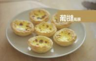 點Cook Guide – 葡式蛋撻 Egg tart