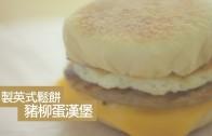 點Cook Guide – 自製英式鬆餅 豬柳蛋漢堡 English Muffin