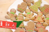點Cook Guide – 薑餅人 gingerbread man