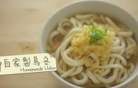 點Cook Guide – 自家製烏冬 木魚清湯 handmade udon