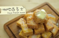 點Cook Guide – 咖吔西多士 kaya french toast