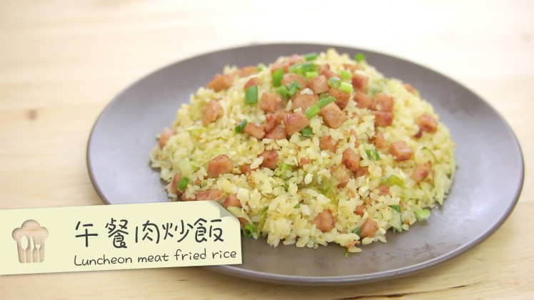 點Cook Guide – 午餐肉炒飯 Luncheon meat fried rice
