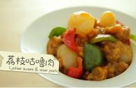 點Cook Guide – 荔枝咕嚕肉 Lychee sweet and sour pork