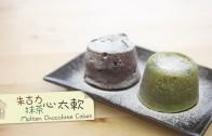 點Cook Guide – 抹茶心太軟 朱古力心太軟 molten chocolate cakes