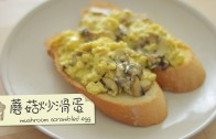 點Cook Guide – 蘑菇炒滑蛋mushroom scrambled egg