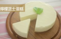 點Cook Guide – 檸檬芝士蛋糕 (免焗No-bake cheese cake)