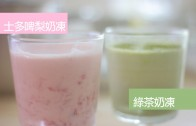 點Cook Guide – 士多啤梨奶凍, 綠茶奶凍Panna Cotta
