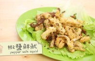 點Cook Guide – 椒鹽鮮魷 pepper salt squid