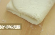 點Cook Guide – 製作酥皮麵糰Puff Pastry