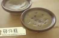 點Cook Guide – 砵仔糕 Put Chai Ko(hong kong snack)