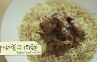 點Cook Guide – 沙嗲牛肉麵 Satay beef noodle