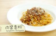 點Cook Guide – 肉醬意粉 Spaghetti Bolognese