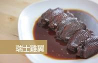 點Cook Guide – 瑞士雞翼 (鹵水雞翼) swiss wing