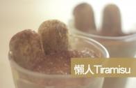 點Cook Guide – 懶人版Tiramisu