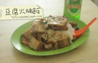 點Cook Guide – 豆腐火腩飯 Tofu roasted pork rice