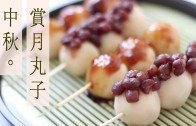 c o o k a k a.中秋賞月丸子.Japanese Dango