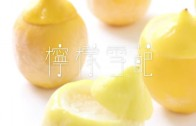 c o o k a k a.夏日檸檬雪葩