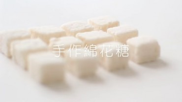 c o o k a k a.手作綿花糖.Homemade Marshmallow