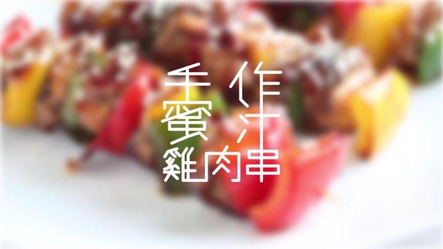 c o o k a k a.手作蜜汁雞肉串