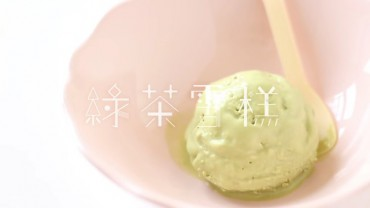 c o o k a k a.綠茶雪糕.green tea ice cream