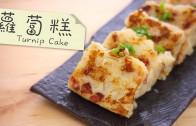 點Cook Guide – 蘿蔔糕 Turnip Cake