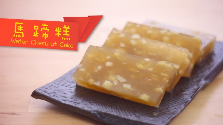 點Cook Guide – 馬蹄糕 Water chestnut cake