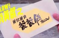 Yellow! 野佬 有黃戲 之 餐飲餐食餐餐傾 EP1