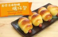 點Cook Guide – 腸仔包(基本湯種麵糰) sausage rolls