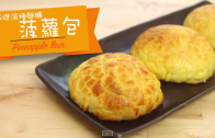 點Cook Guide – 菠蘿包 pineapple bun