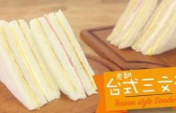 點Cook Guide-台式三文治 taiwan style sandwich