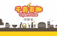 千奇百趣OpenRice : 外國人用咩搵食 – 問題篇