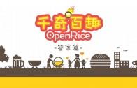 千奇百趣OpenRice : 外國人用咩搵食 – 答案篇