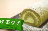點Cook Guide-抺茶卷蛋 Green tea roll cake(swiss roll)