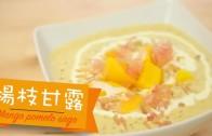 點Cook Guide-楊枝甘露 Mango pomelo sago