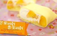 點Cook Guide-芒果/香蕉班戟 Banana/Mango Pancake