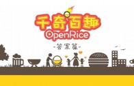 千奇百趣OpenRice : 邊粒丸彈力勁D – 答案篇