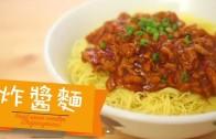 點Cook Guide-炸醬麵 Zhajiangmian fried sauce noodle